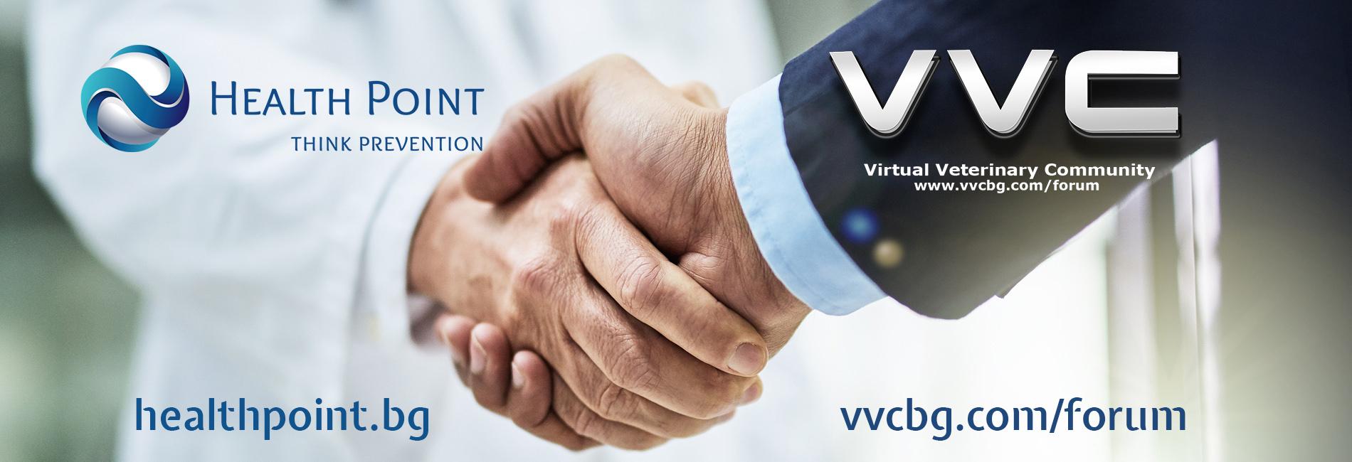 Хелт Пойнт | #ThinkPrevention  и  Virtual Veterinary Community (VVC) стартират партньорство в областта на превенцията и контрола на инфекциите във Ветеринарната медицина