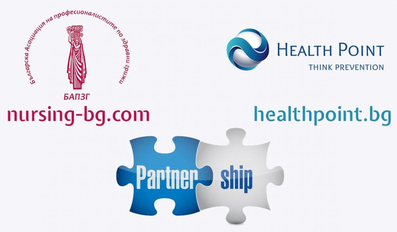Хелт Пойнт | #ThinkPrevention и БАПЗГ (БЪЛГАРСКА АСОЦИАЦИЯ НА ПРОФЕСИОНАЛИСТИТЕ ПО ЗДРАВНИ ГРИЖИ) стартират партньорство.